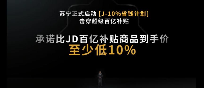 苏宁618再掀价格战:承诺比京东百亿补贴商品到手价更低