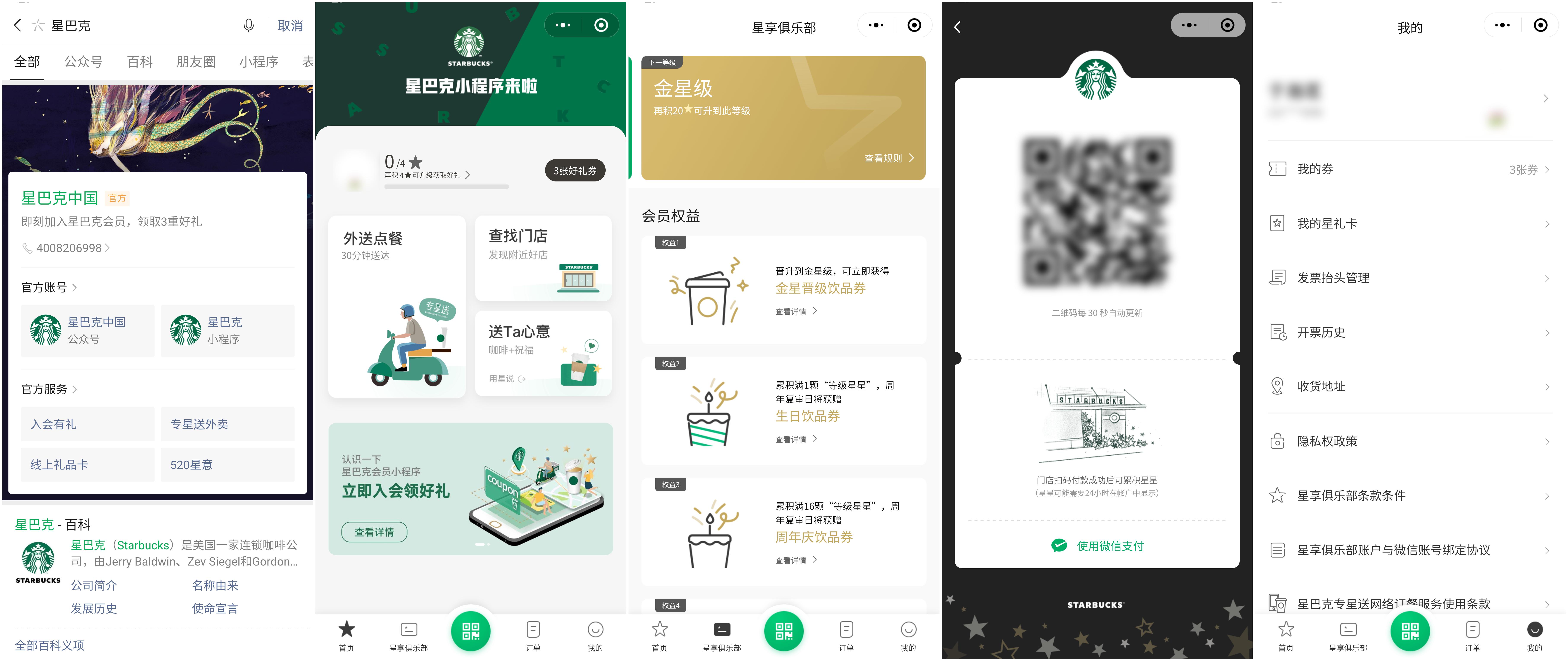 星巴克推出微信小程序,提供外卖点餐服务