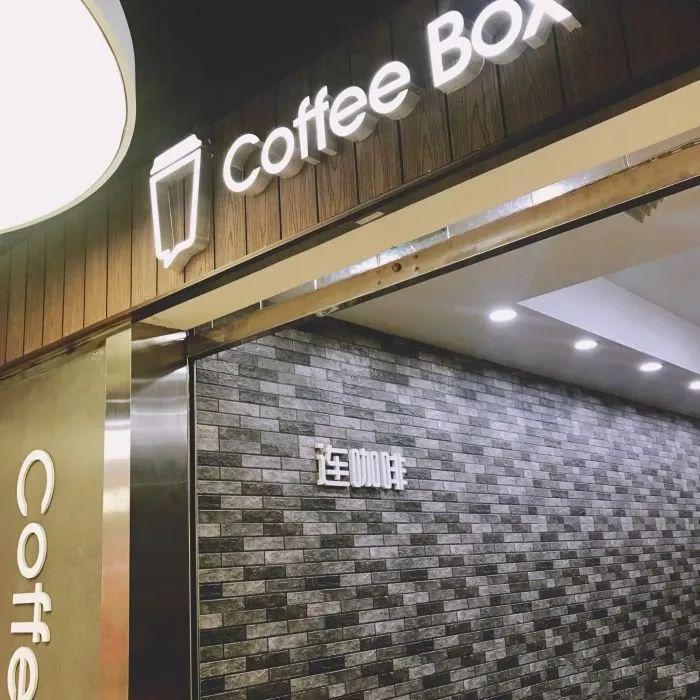 瑞幸之后,这家咖啡也开始关店!papi酱、李诞代言