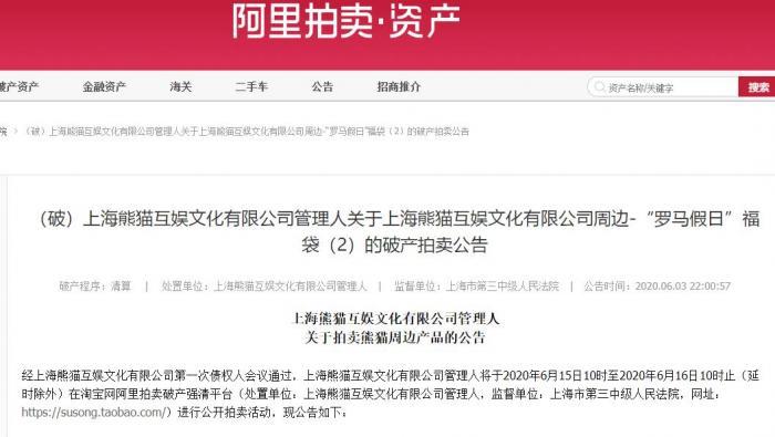 王思聪旗下熊猫互娱破产拍卖,福袋51元起拍