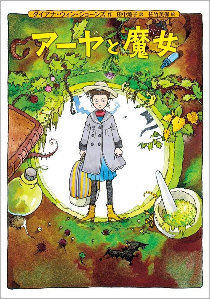 宫崎骏企划新作《阿雅与魔女》海报曝光