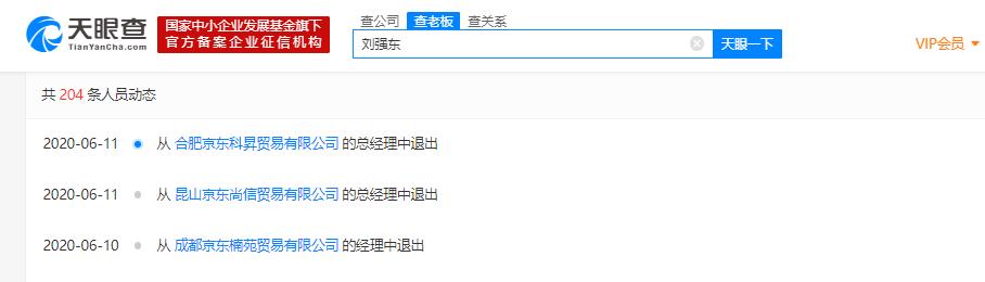 刘强东再卸任京东旗下3家贸易公司高管职务