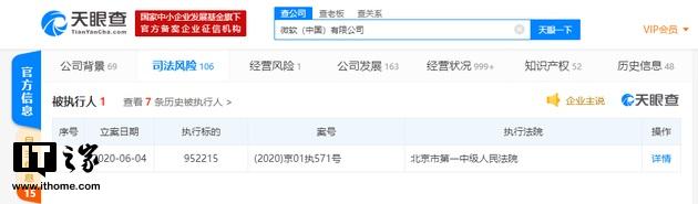 """微软中国被列为被执行人,法律人士:微软并非成""""老赖"""""""