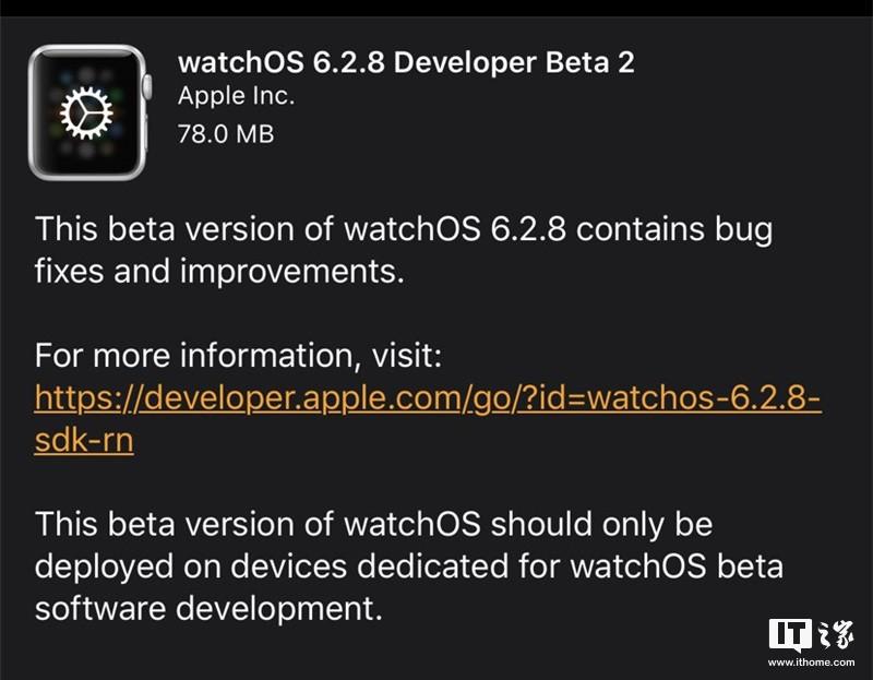 苹果watchOS6.2.8开发者预览版Beta2推送