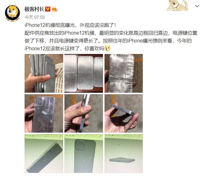 苹果iPhone12机模谍照曝光:刘海儿屏+带LiDAR后摄,外观较方正