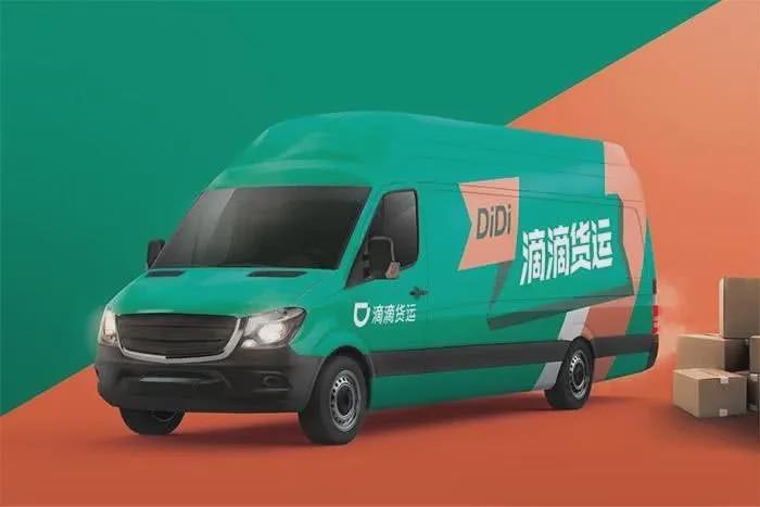 滴滴正式入局同城货运23日在成都、杭州上线试点