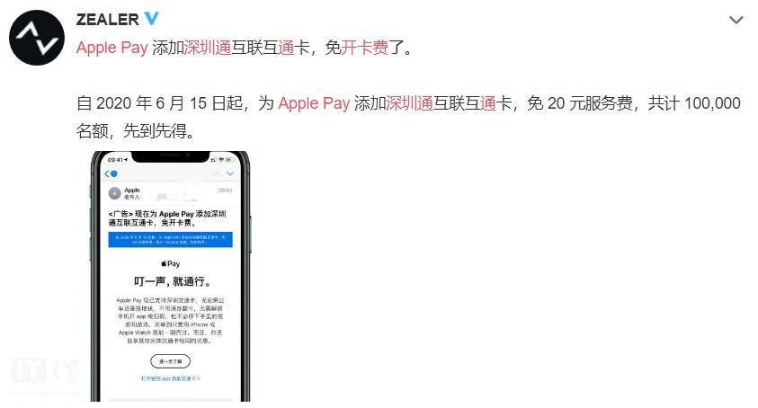 今起ApplePay添加深圳通互联互通卡免开卡费,共100,000个名额