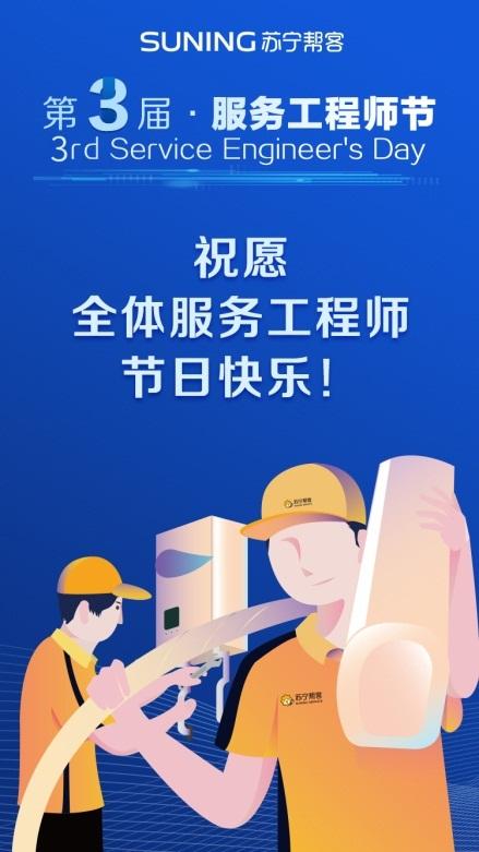 第三届服务工程师节启动!苏宁易购618做了什么?