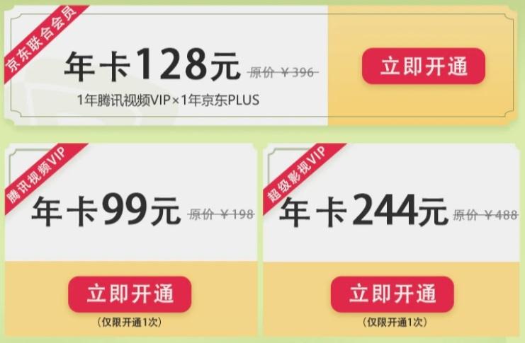 立减268元:腾讯视频+京东PLUS会员年卡128元近期新低