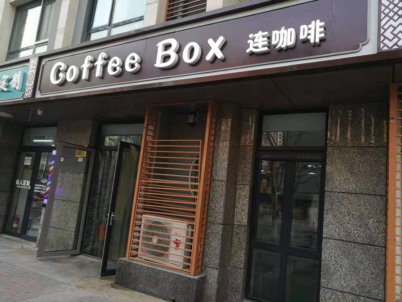 关闭自身门店接手中石化易捷咖啡?连咖啡称不予置评
