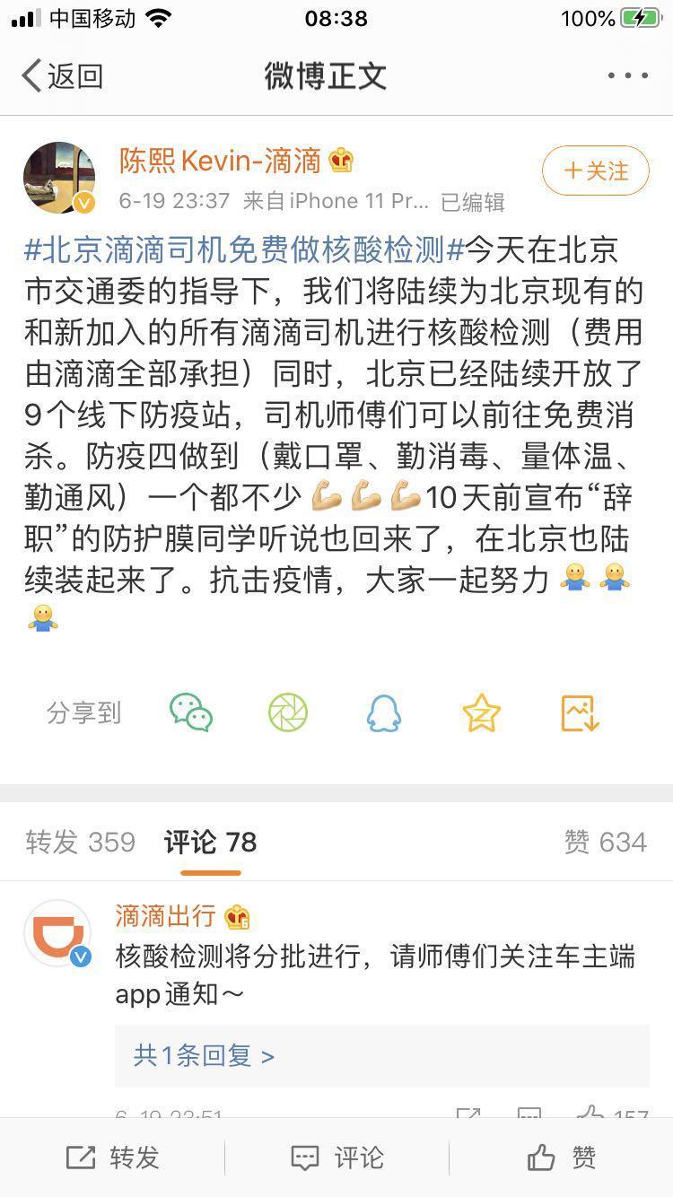 滴滴将为平台上所有的北京司机免费做核酸检测内容