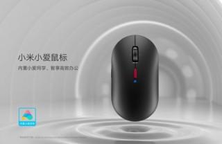 小米发布首款智能鼠标:内置小爱同学可控制智能家居
