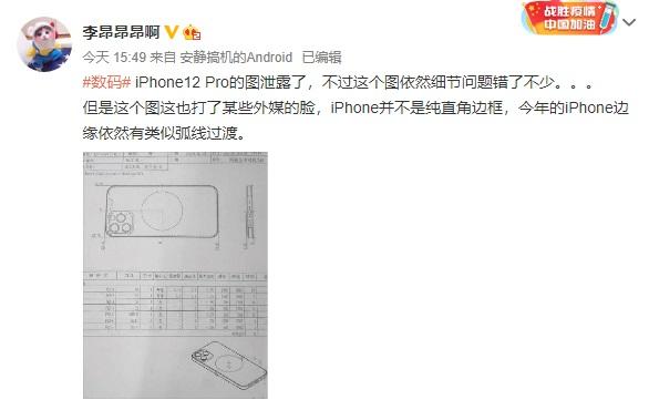 苹果iPhone12Pro工厂程序清单图首曝:非纯直角边框,边缘类似弧线过渡