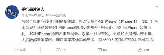 知情人士:4GiPhone将有激进的市场定价