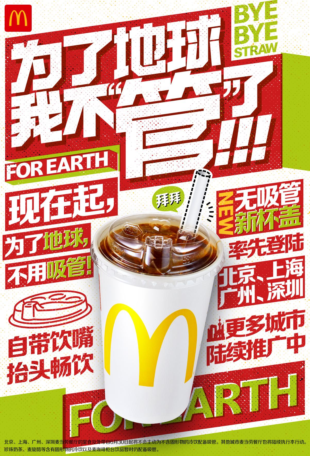 麦当劳中国逐步停用塑料吸管每年减400吨塑料用量
