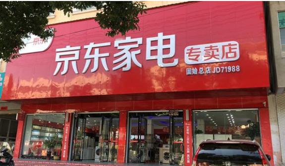 京东:京东家电专卖店已超1.5万家60万个行政村全面覆盖