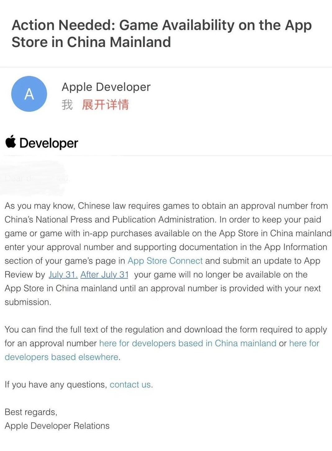 苹果向手游开发者下发通知,7月31日是提交版号的最终期限