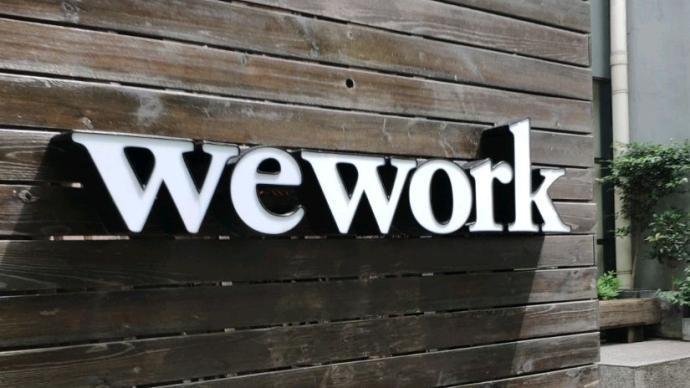 WeWork执行主席:公司有望在2021年实现现金净流入
