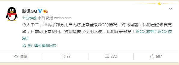 腾讯QQ:中午部分用户无法正常登录现已修复完毕