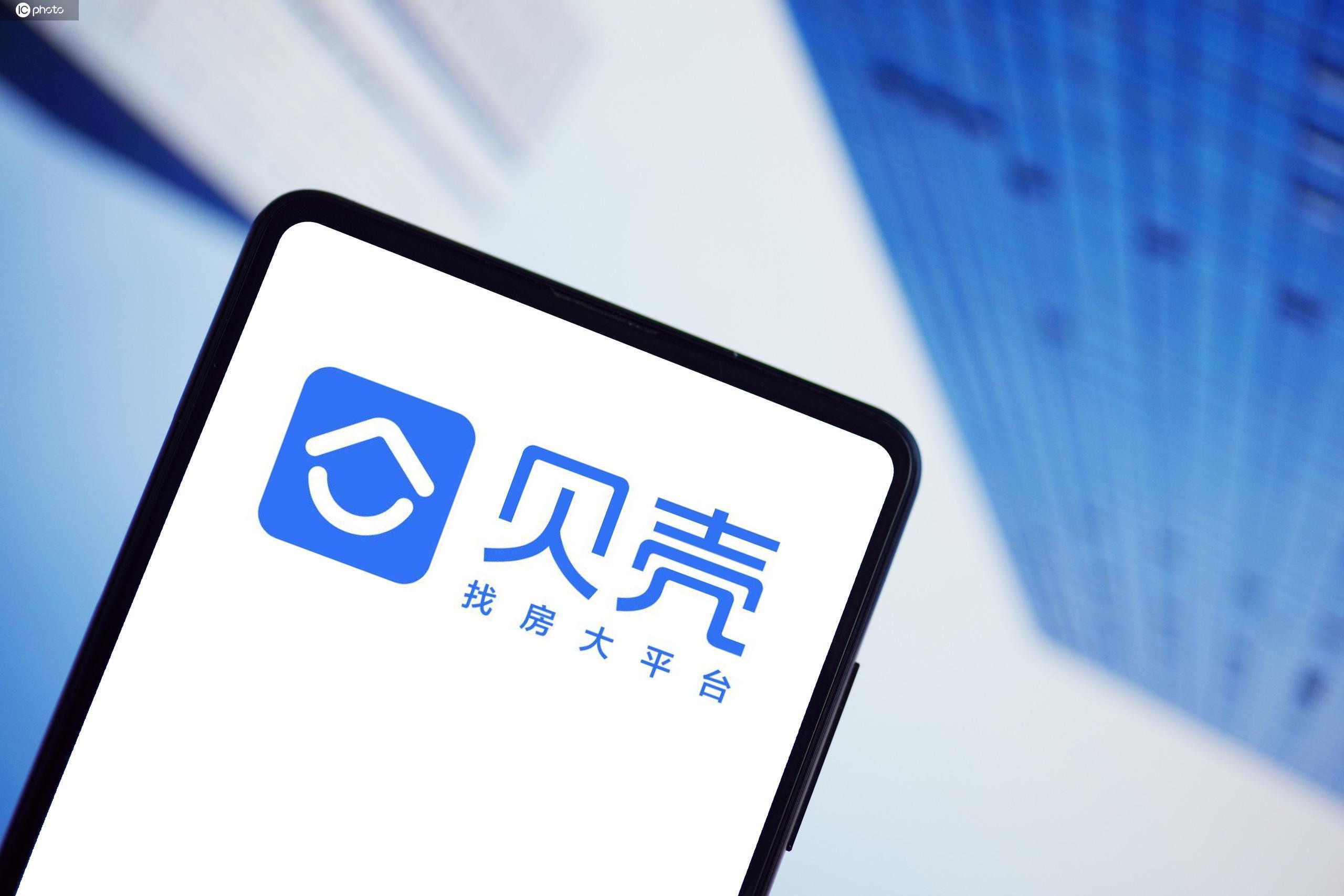 贝壳找房与腾讯合作为QQ浏览器等提供房产服务内容