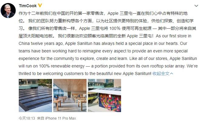 苹果CEO库克发文揭幕新店:中国首家AppleStore直营店翻新重开业