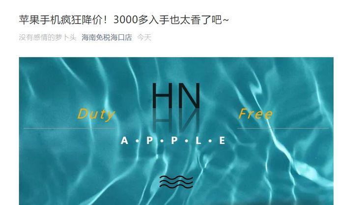 海南免税店苹果手机全面降价iPhone11128GB4700元!