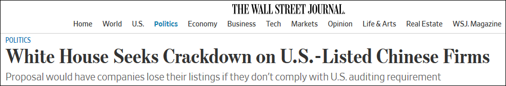 特朗普政府威胁在美上市中国公司:不遵守要求就退市