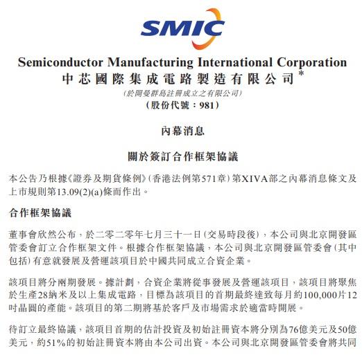 首期投资530亿元!中芯国际拟合资投建新12英寸晶圆厂