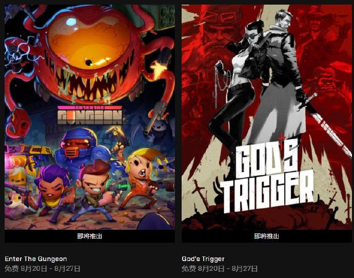 喜加二:Epic下周限免游戏《挺进地牢》《神之扳机》