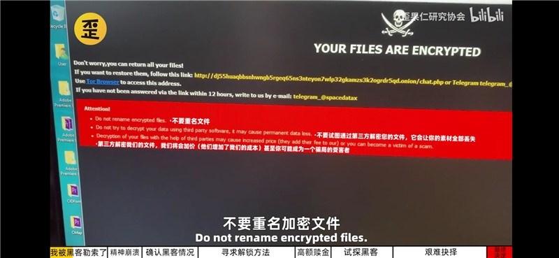 B站UP主歪果仁研究协会素材被黑客加密,360称包含四个病毒家族