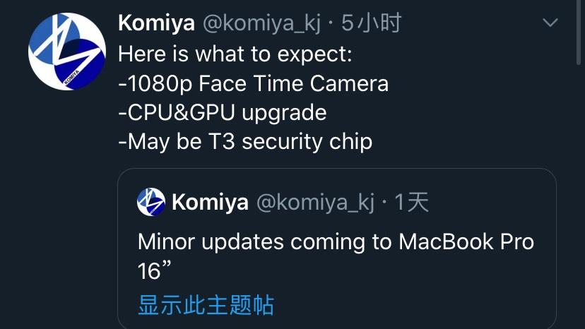 爆料称苹果新MacBookPro16将搭载T3安全芯片及1080P摄像头