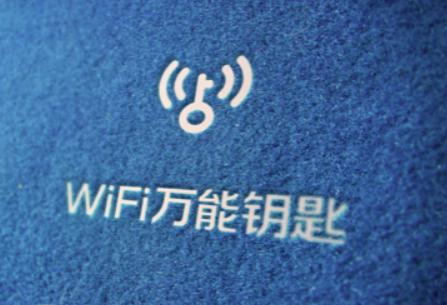 WiFi万能钥匙推