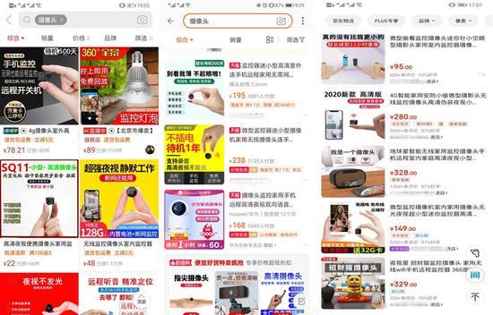App隐私贩卖:10元就能窥探别人卧室微型摄像头月销上万