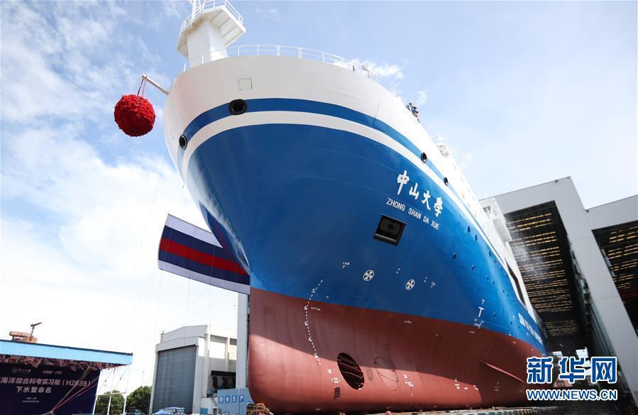 """我国海洋综合科考实习船""""中山大学""""号命名下水"""