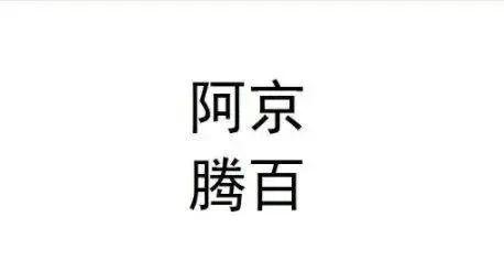 这个商标只有4个字但阿里、腾讯、百度、京东都不干了!