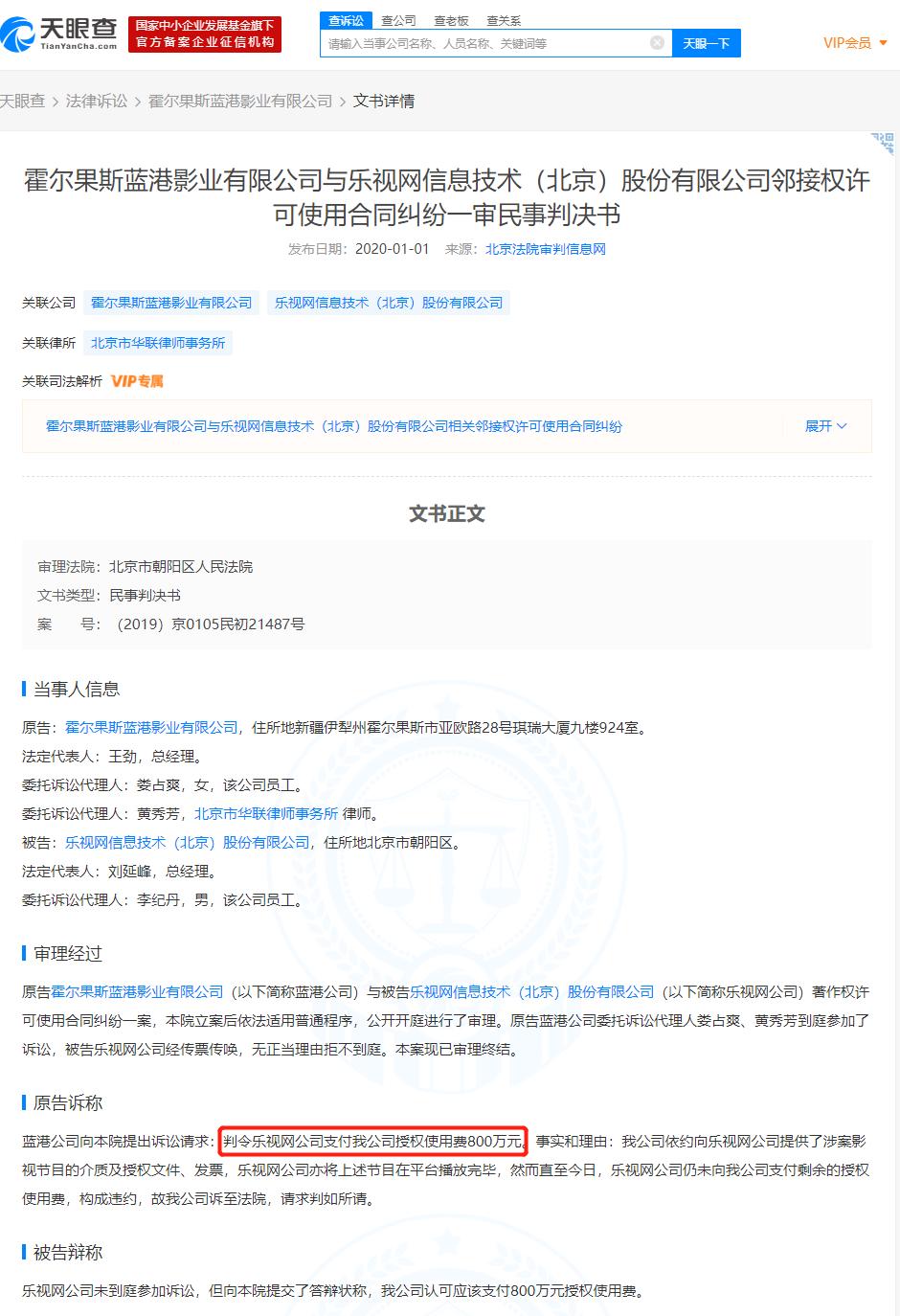 乐视网董事长刘延峰再被限制消费因未支付800万元授权费