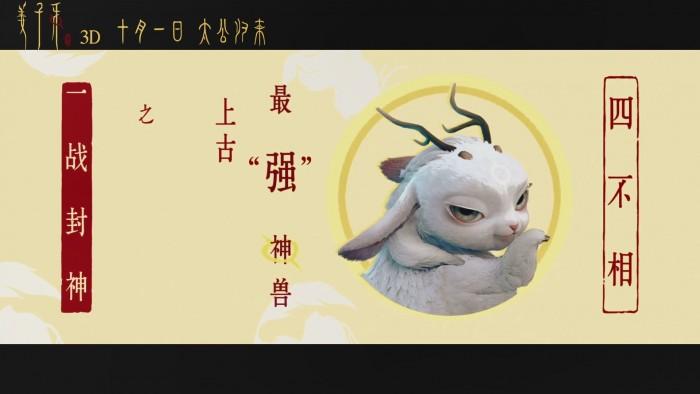 """电影《姜子牙》""""萌宠""""四不相介绍"""