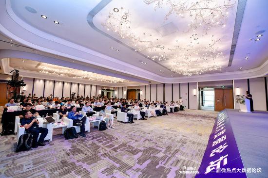 第二届微热点大数据论坛在沪举办大咖齐聚探讨大数据与社会治理新议题