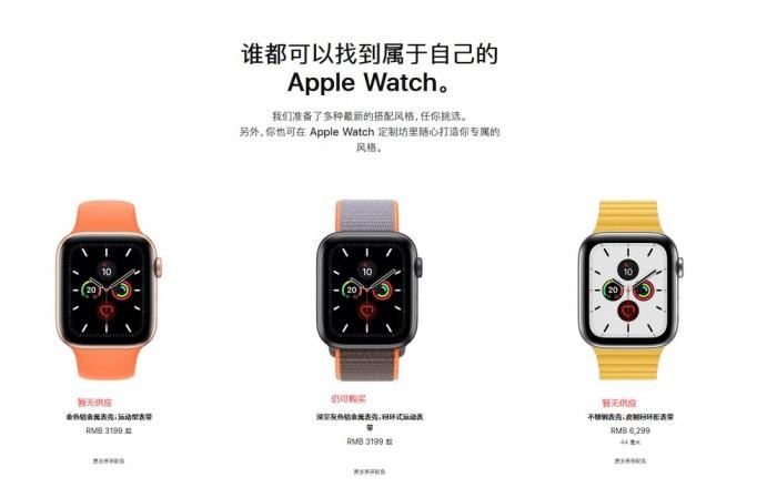 """苹果官网AppleWatchSeries5多款型号""""暂无供应"""""""