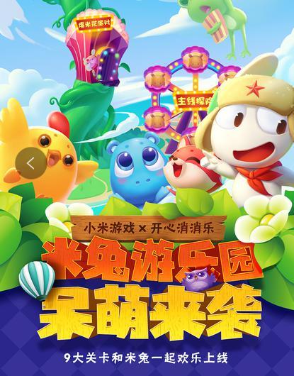 《开心消消乐》联合小米游戏开启开学季大型联动活动