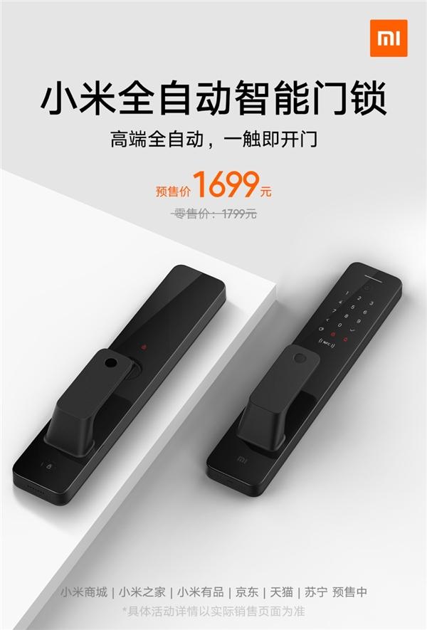 小米首款高端全自动智能锁开启预售,到手价1699元