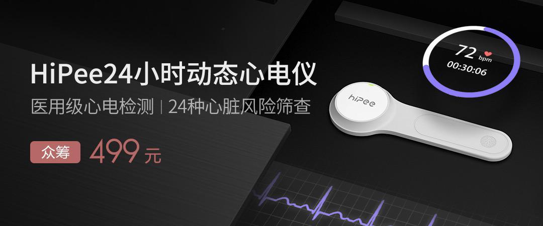 小米有品众筹上架HiPee智能动态心电仪:支持医用级心电监测