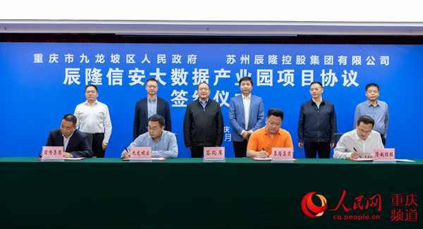 九龙坡:吸纳资金30亿元助大数据智能化产业发展