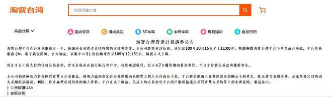淘宝台湾关闭平台下单等功能,年底结束运营并下线