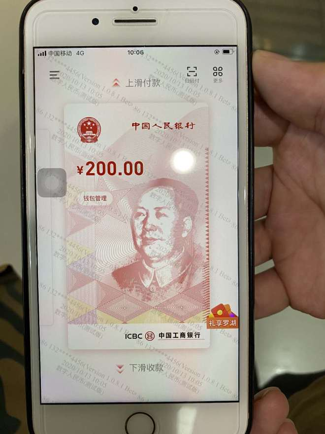 深圳数字人民币红包到货,怎么花?体验如何?
