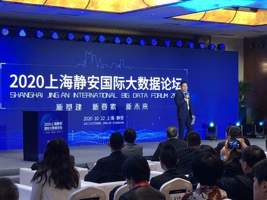 """2020上海静安国际大数据论坛在沪举行畅议""""新基建新要素新未来"""""""