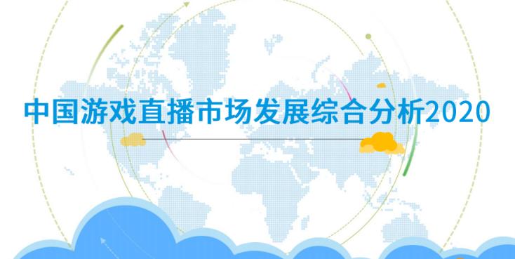中国游戏直播市场报告:2020年我国电竞用户将超5亿人