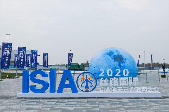 2020丝路国际商业航天产业联盟大会在西安航天基地举办