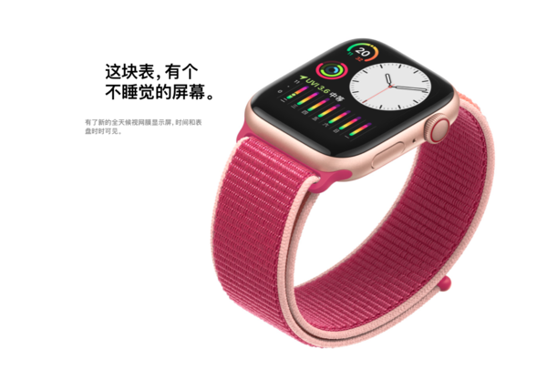 AppleWatchSeries5续航惨遭用户吐槽不如上代
