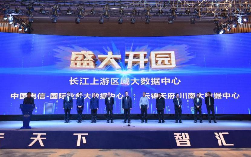 长江上游区域大数据中心落户四川宜宾